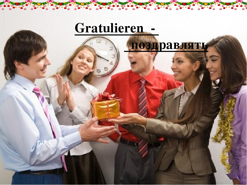Gratulieren - поздравлять