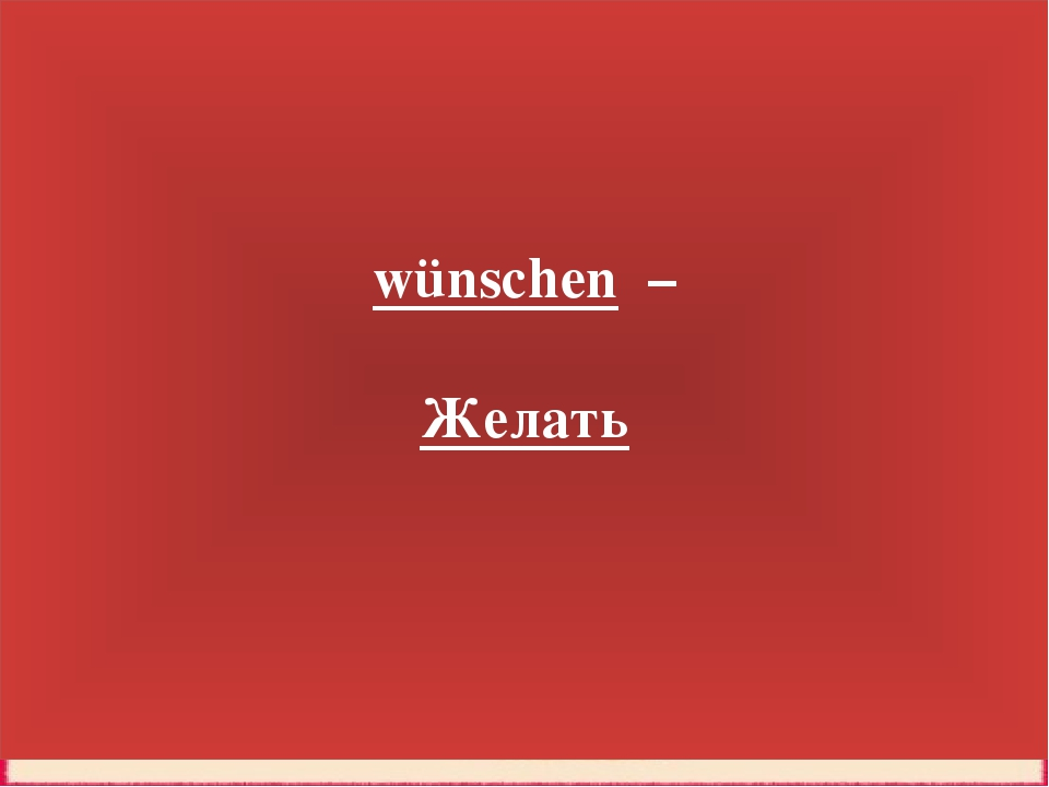 wünschen – Желать
