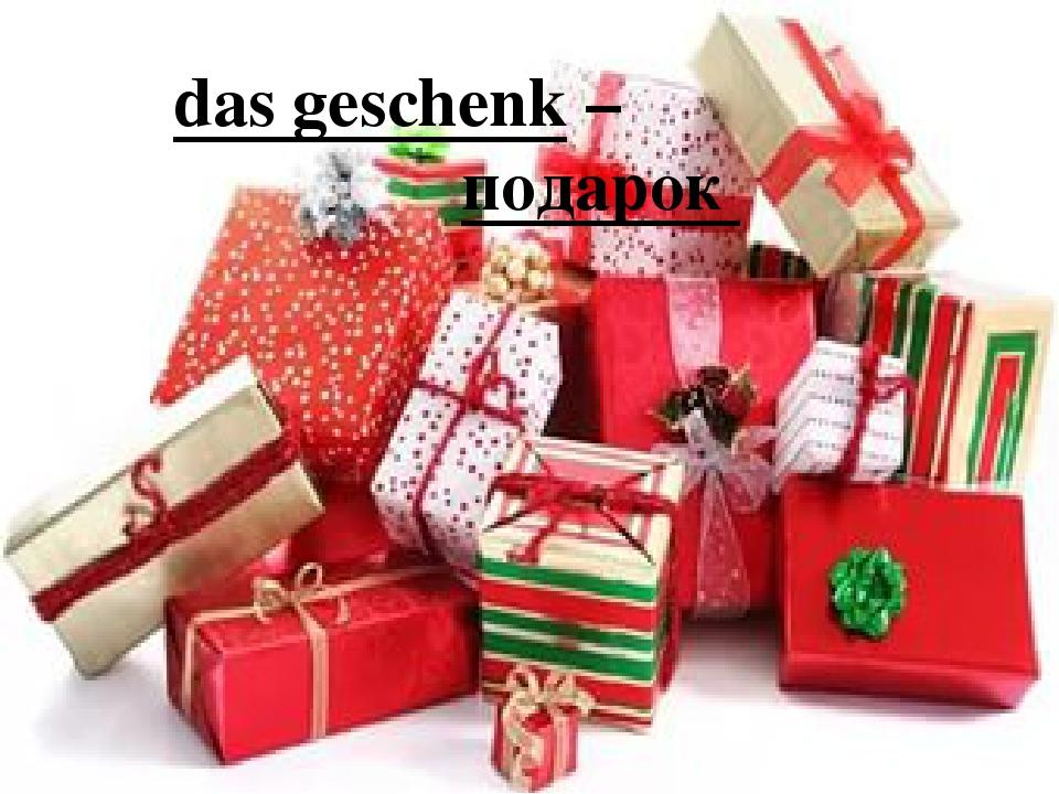 das geschenk – подарок