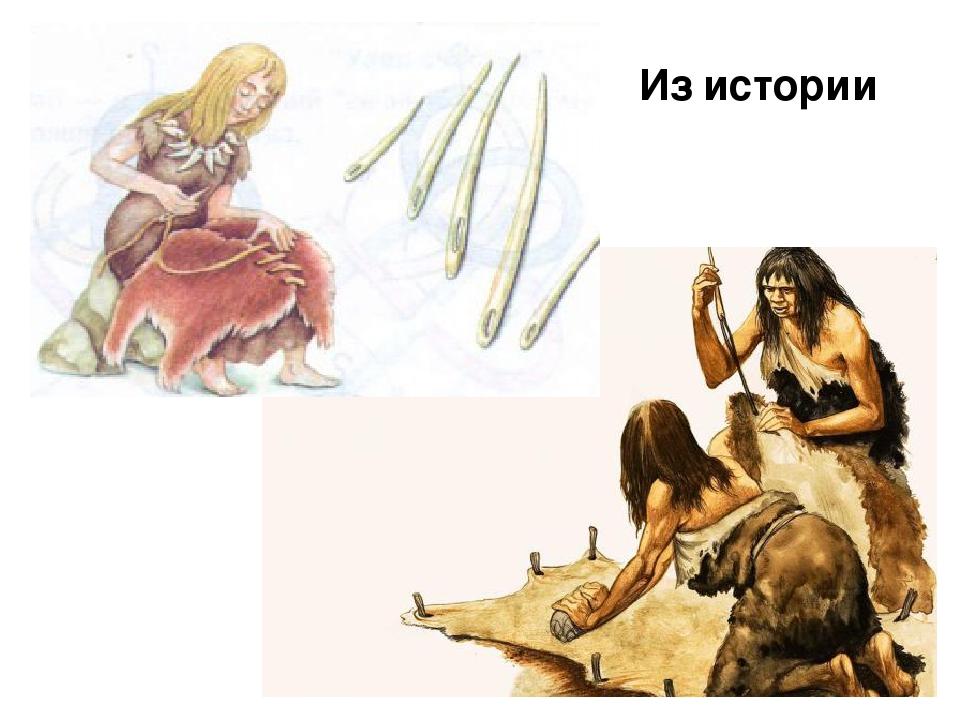 картинка древние люди в одежде из листьев нарезаем кусочки