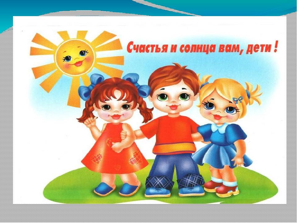 Картинки ко дню защиты детей каждый ребенок имеет право, день