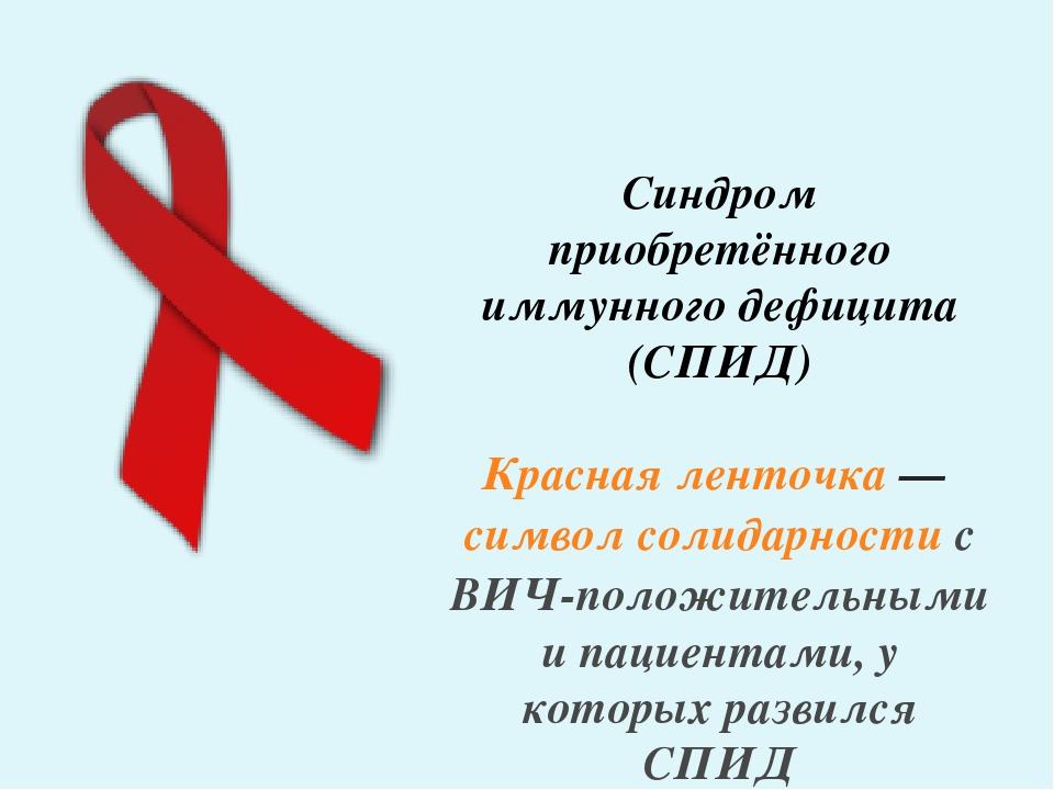 Синдром приобретённого иммунного дефицита (СПИД) Красная ленточка— символ со...