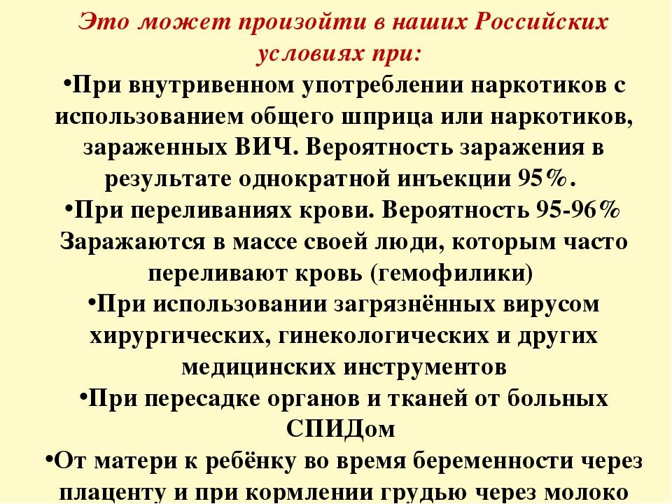 Это может произойти в наших Российских условиях при: При внутривенном употреб...
