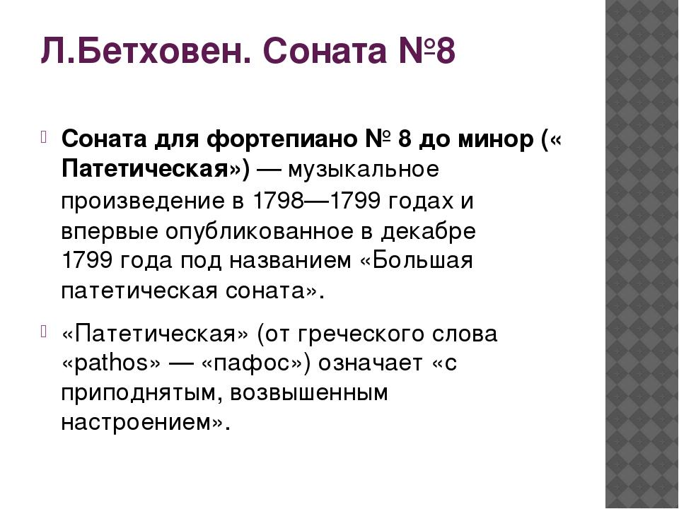 Л.Бетховен. Соната №8 Соната для фортепиано №8 до минор («Патетическая»)— м...