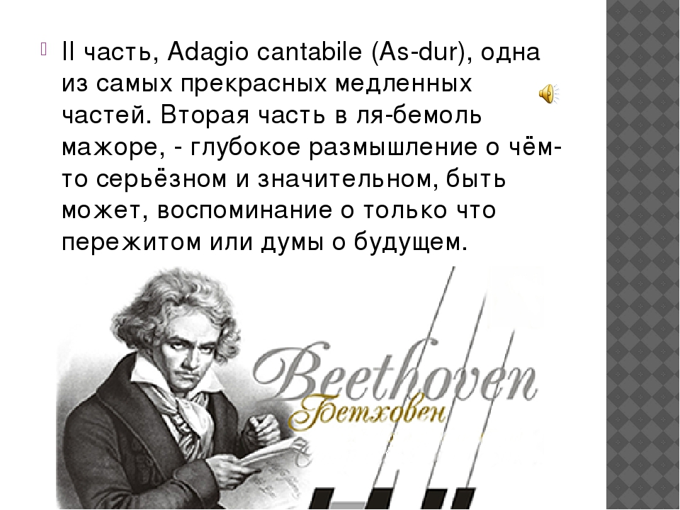 II часть, Adagio cantabile (As-dur), одна из самых прекрасных медленных часте...