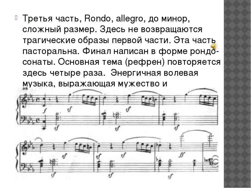 Третья часть, Rondo, allegro, до минор, сложный размер. Здесь не возвращаются...