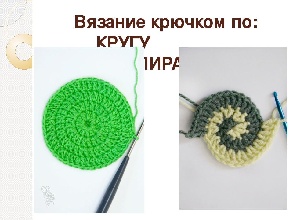 Для вязания крючком круг 823
