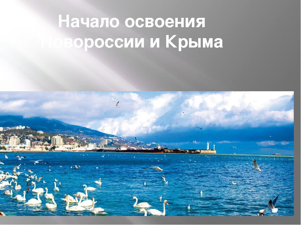 Начало освоения Новороссии и Крыма
