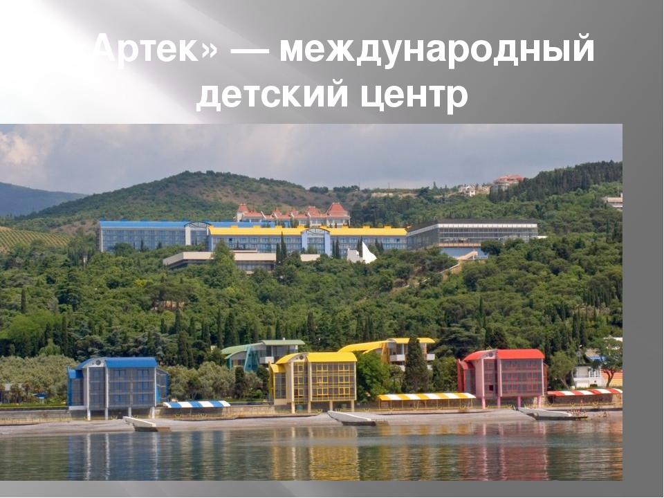 «Артек»— международный детский центр