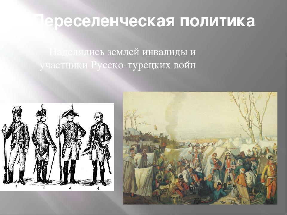 Переселенческая политика Наделялись землей инвалиды и участники Русско-турецк...