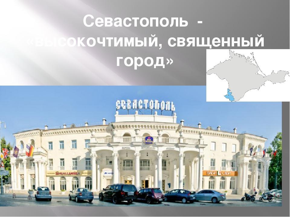 Севастополь - «высокочтимый, священный город»