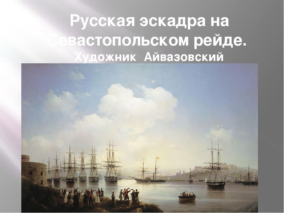 Русская эскадра на Севастопольском рейде. Художник Айвазовский