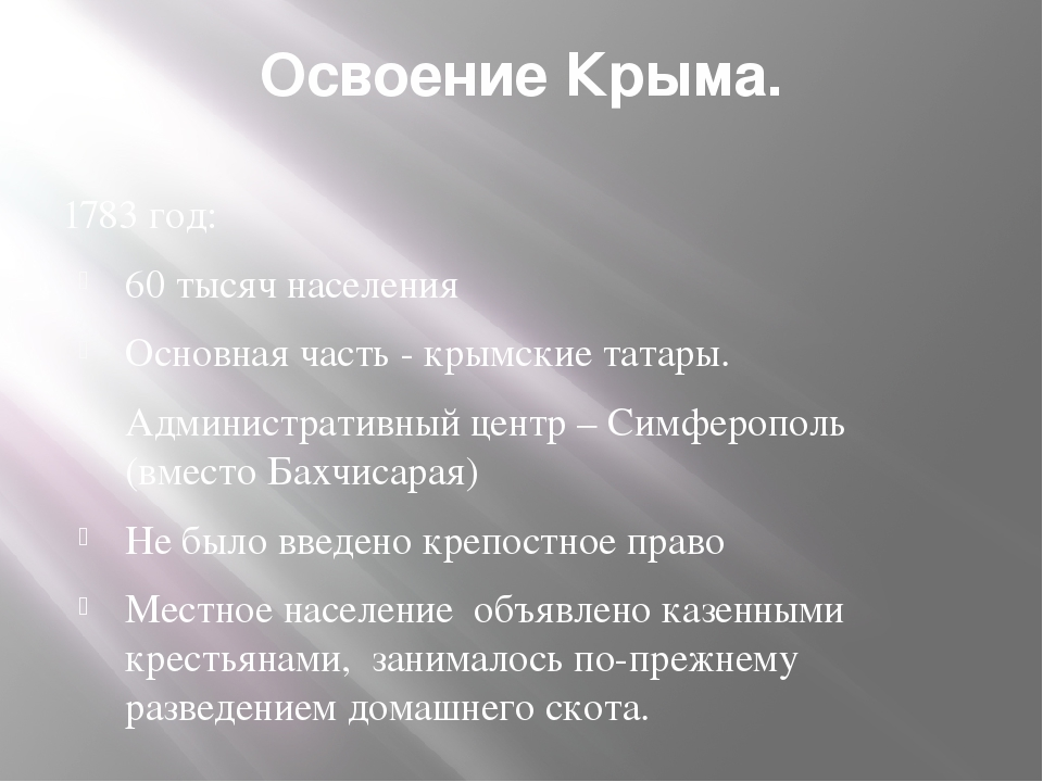 Освоение Крыма. 1783 год: 60 тысяч населения Основная часть - крымские татары...