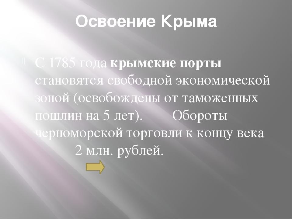 Освоение Крыма С 1785 года крымские порты становятся свободной экономической...