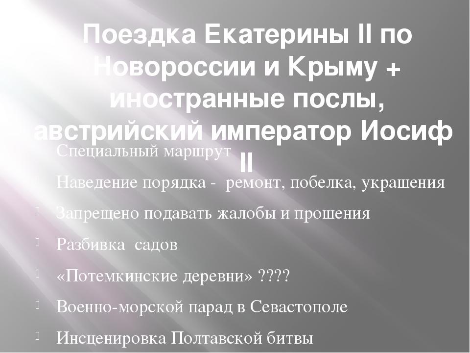 Поездка Екатерины II по Новороссии и Крыму + иностранные послы, австрийский и...