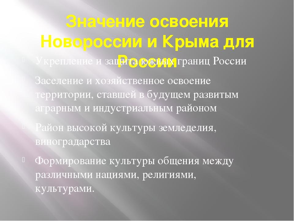 Значение освоения Новороссии и Крыма для России Укрепление и защита южных гра...
