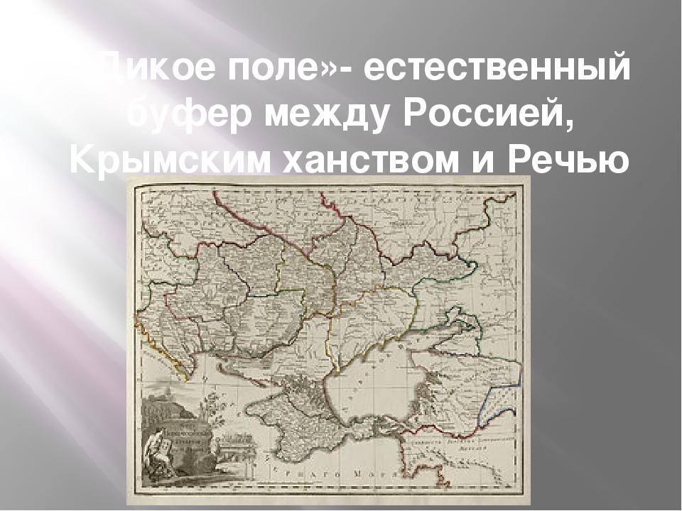 «Дикое поле»- естественный буфер между Россией, Крымским ханством и Речью Пос...
