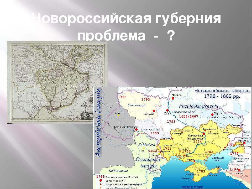 Новороссийская губерния проблема - ?
