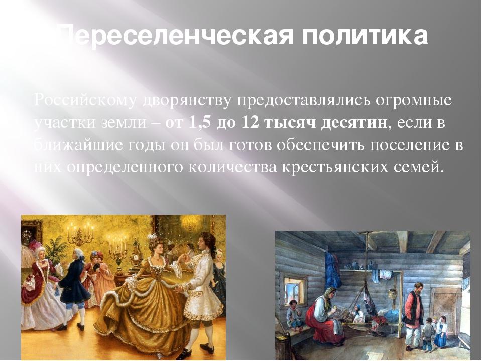 Переселенческая политика Российскому дворянству предоставлялись огромные учас...