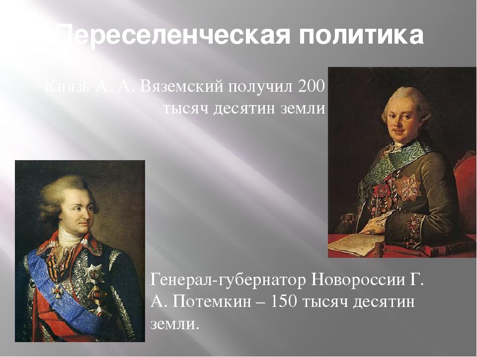Переселенческая политика Князь А. А. Вяземский получил 200 тысяч десятин земл...