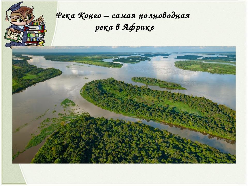 Река Конго – самая полноводная река в Африке