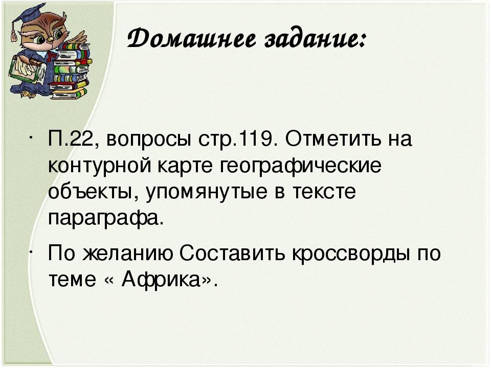 Домашнее задание: П.22, вопросы стр.119.Отметить на контурной карте географи...