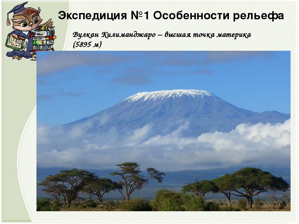 Экспедиция №1 Особенности рельефа Вулкан Килиманджаро – высшая точка материка...