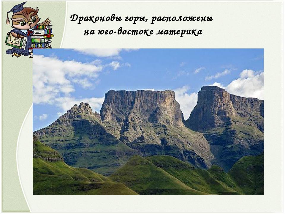 Драконовы горы, расположены на юго-востоке материка