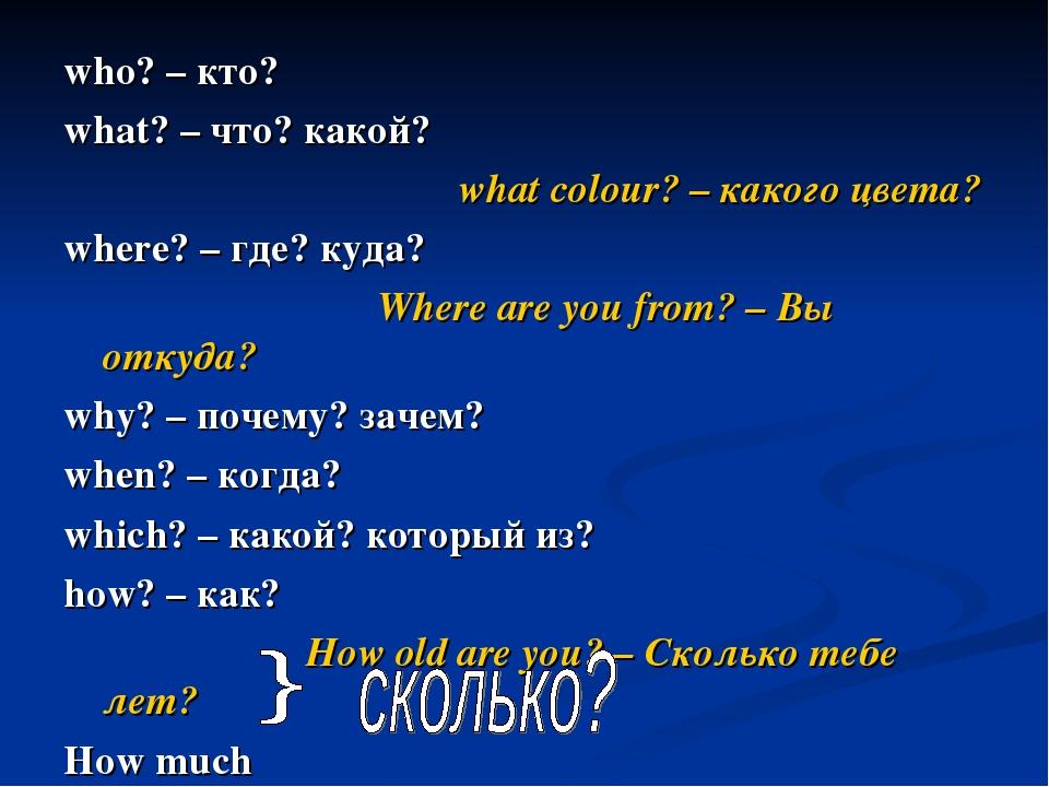 who? – кто? what? – что? какой? what colour? – какого цвета? where? – где? ку...