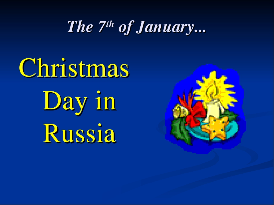 The 7th of January... Christmas Day in Russia