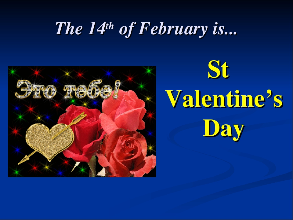 The 14th of February is... St Valentine's Day