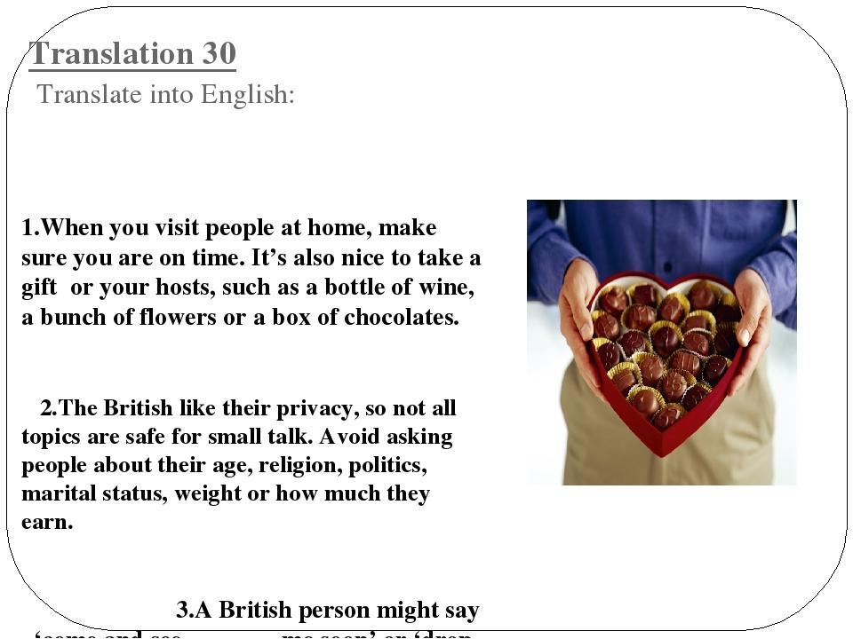 Урок-игра «Правила поведения в Великобритании»  УМК