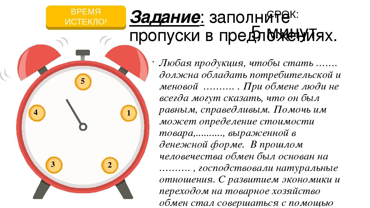 СРОК: 5минут Задание: заполните пропуски в предложениях. Любая продукция, ч...