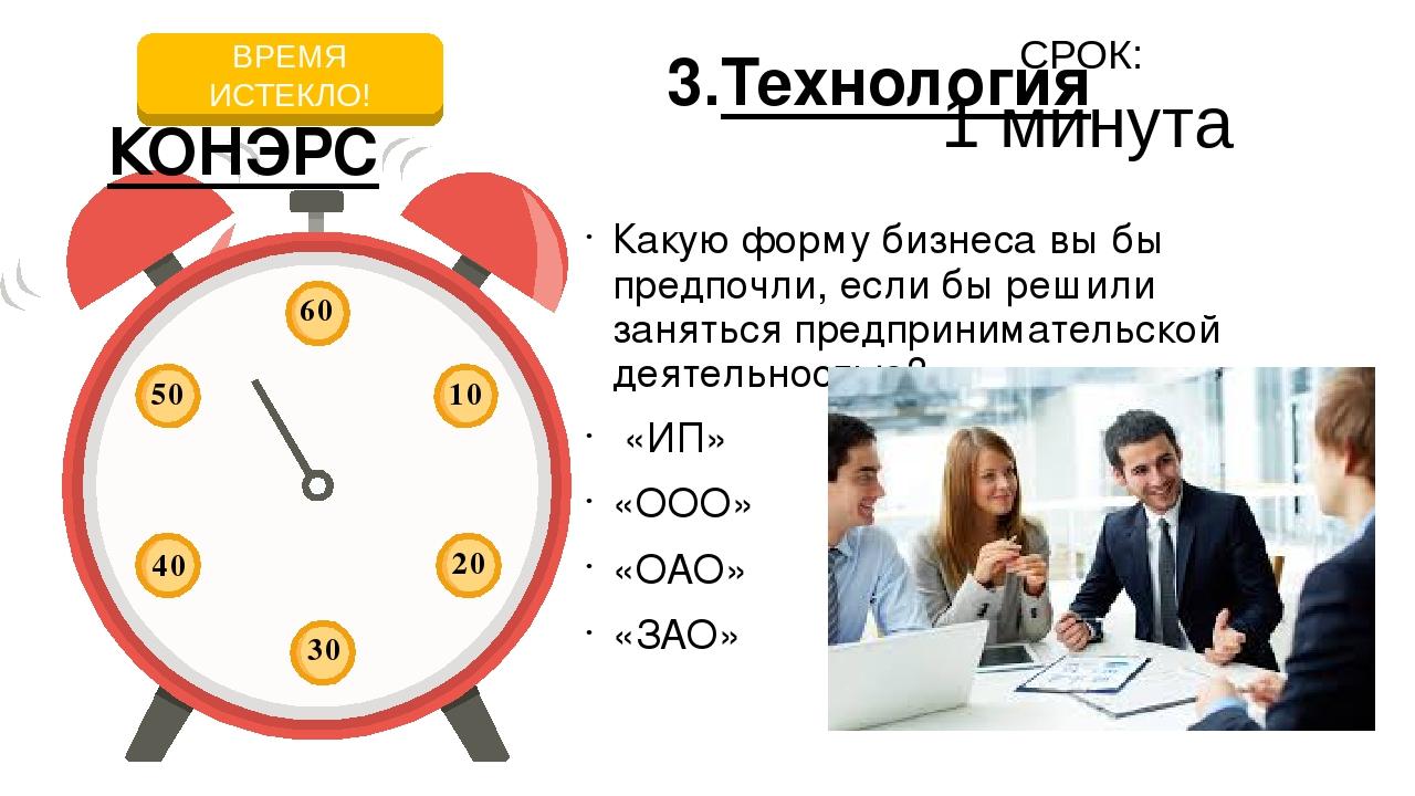 СРОК: 1минута 3.Технология КОНЭРС Какую форму бизнеса вы бы предпочли, если...