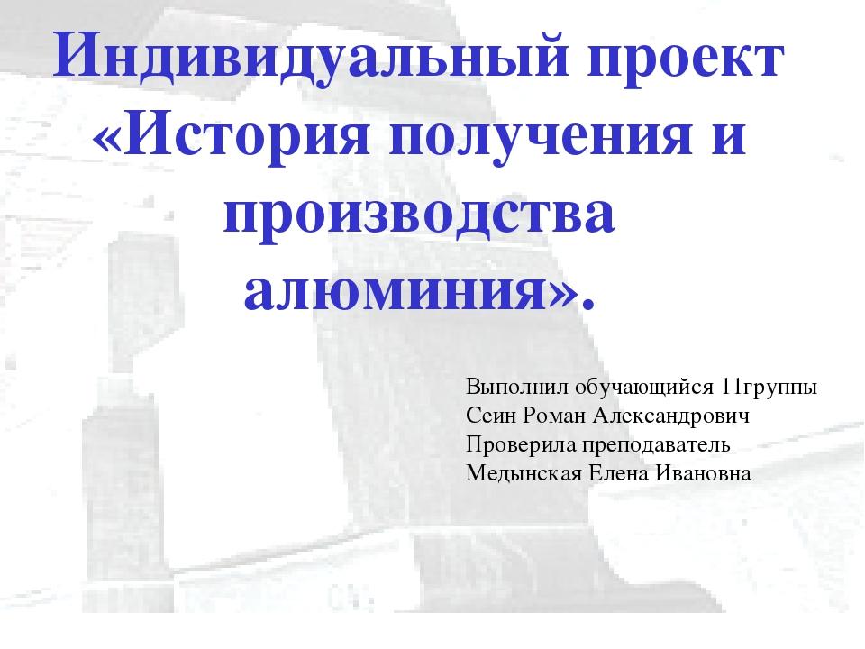 Реферат на тему история получения и производства алюминия 8038