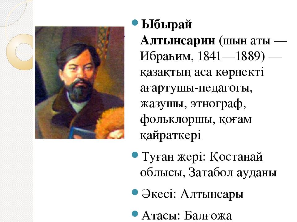 ЫБЫРАЙ АЛТЫНСАРИН ПРЕЗЕНТАЦИЯ НА КАЗАХСКОМ ЯЗЫКЕ СКАЧАТЬ БЕСПЛАТНО