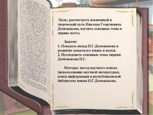 Цель: рассмотреть жизненный и творческий путь Николая Георгиевича Доможакова