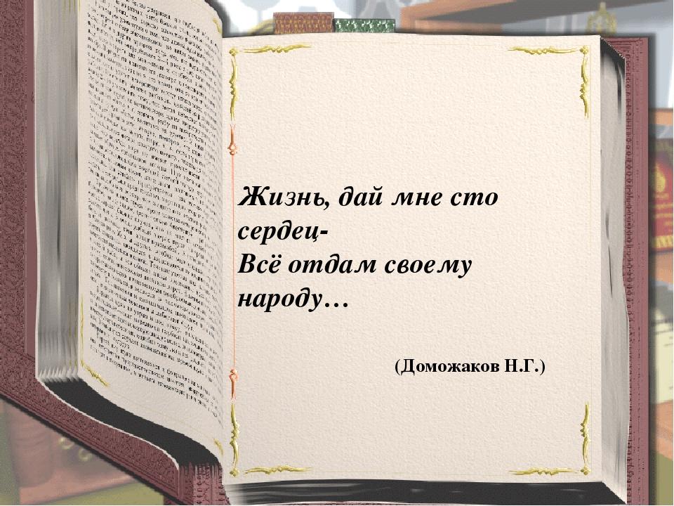 Жизнь, дай мне сто сердец- Всё отдам своему народу… (Доможаков Н.Г.)