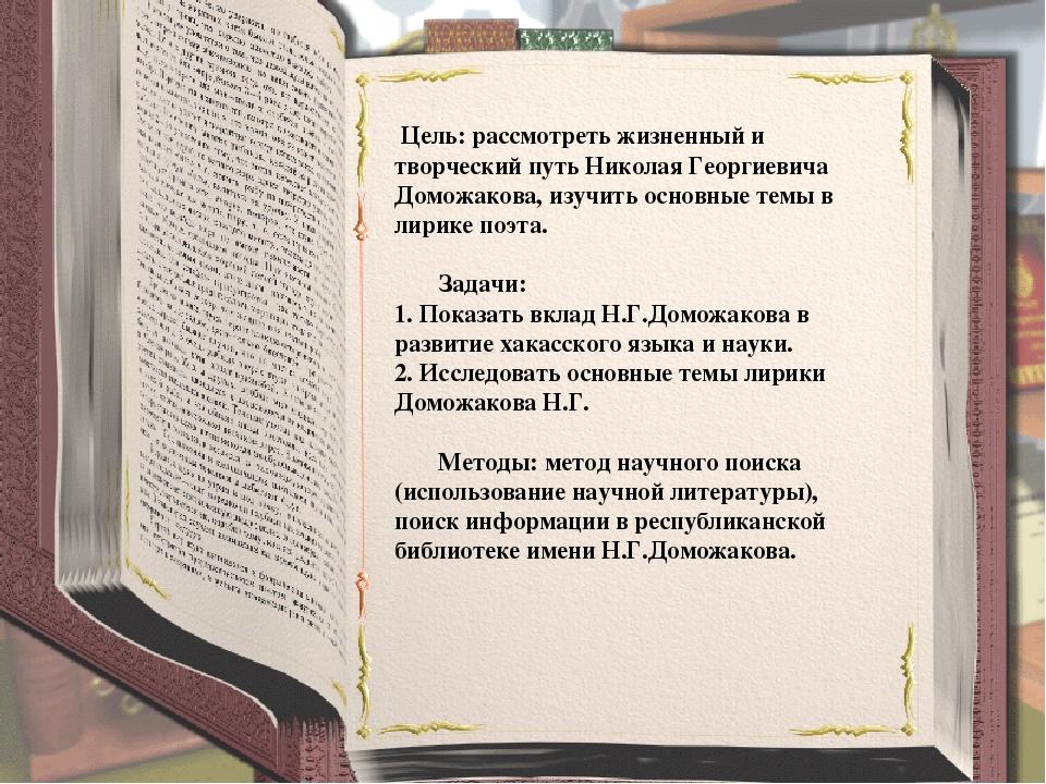 Цель: рассмотреть жизненный и творческий путь Николая Георгиевича Доможакова...