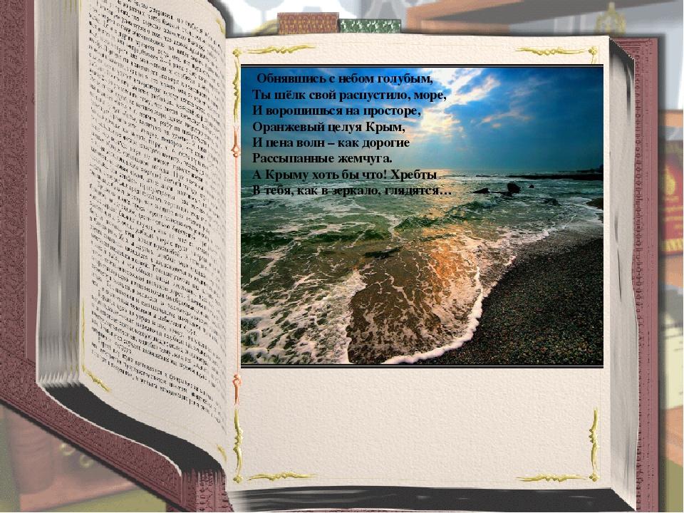 Обнявшись с небом голубым, Ты шёлк свой распустило, море, И ворошишься на пр...