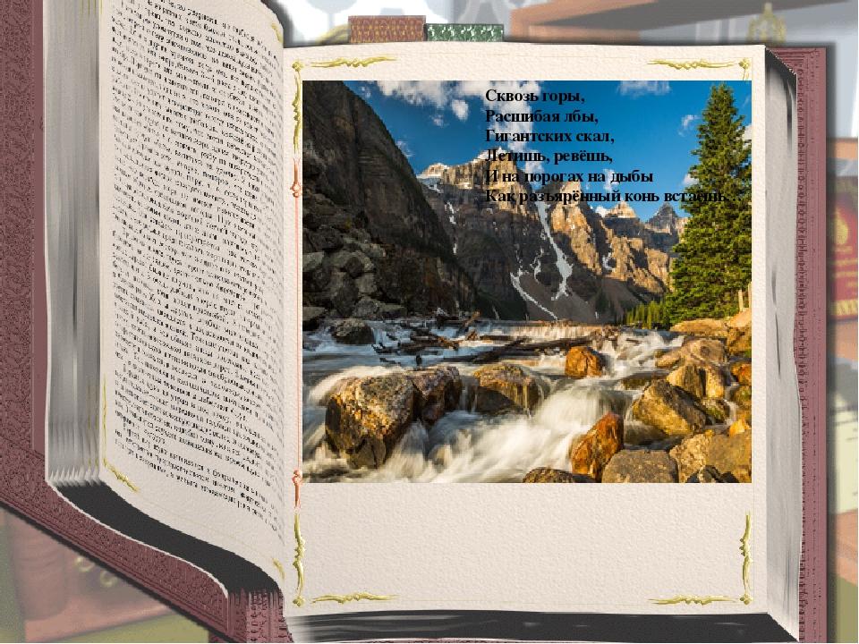 Сквозь горы, Расшибая лбы, Гигантских скал, Летишь, ревёшь, И на порогах на...