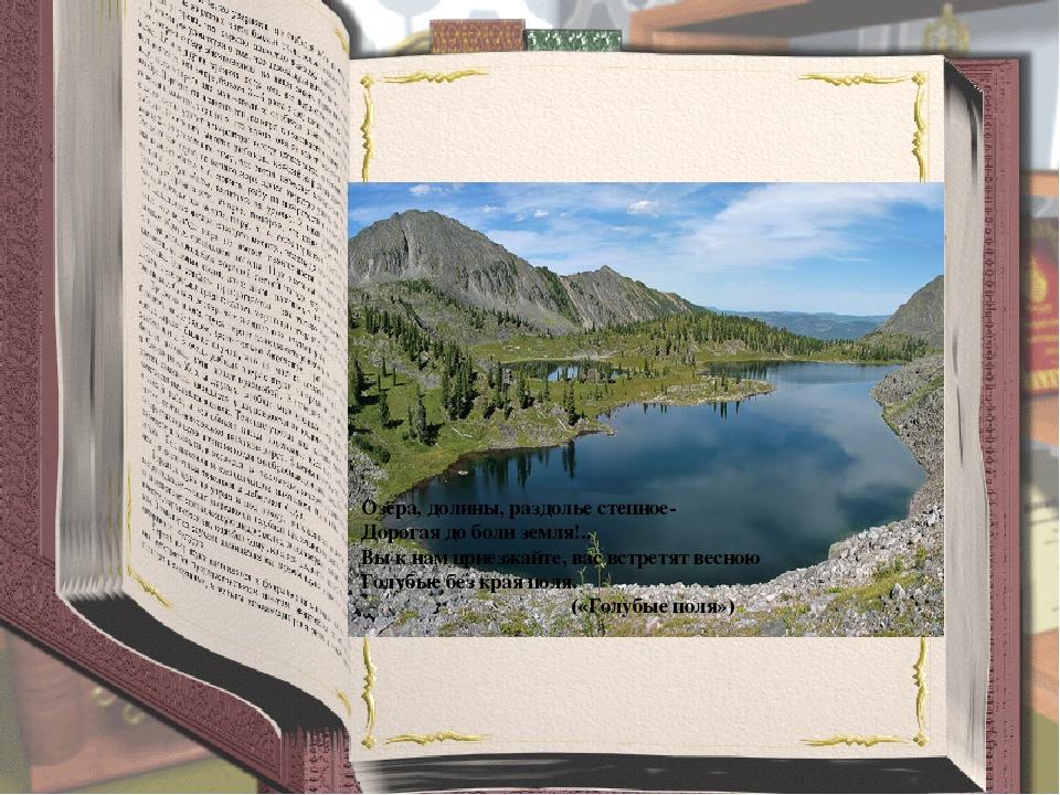 Озёра, долины, раздолье степное- Дорогая до боли земля!.. Вы к нам приезжайт...