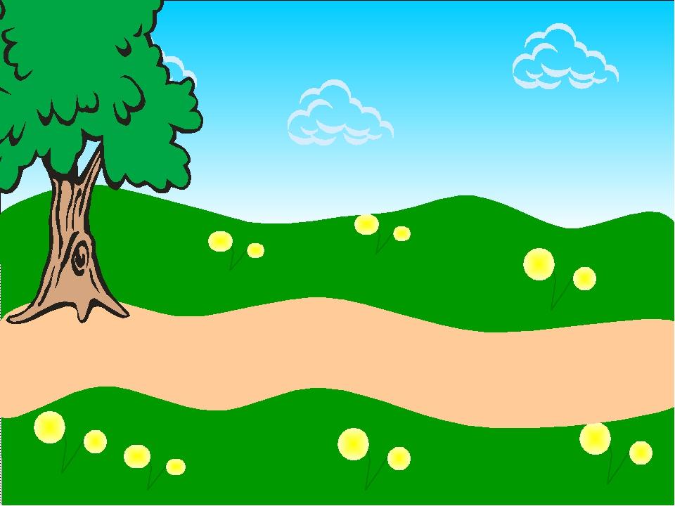 Рисунок тропинка для детей