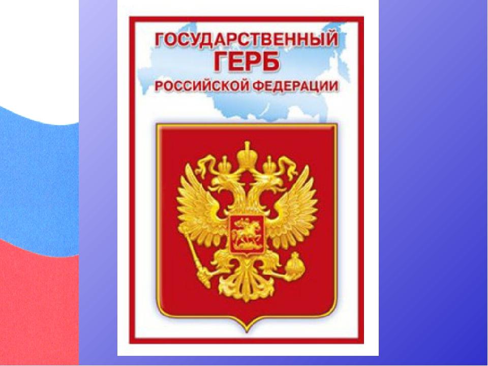 картинка для доу герб россии другой слишком