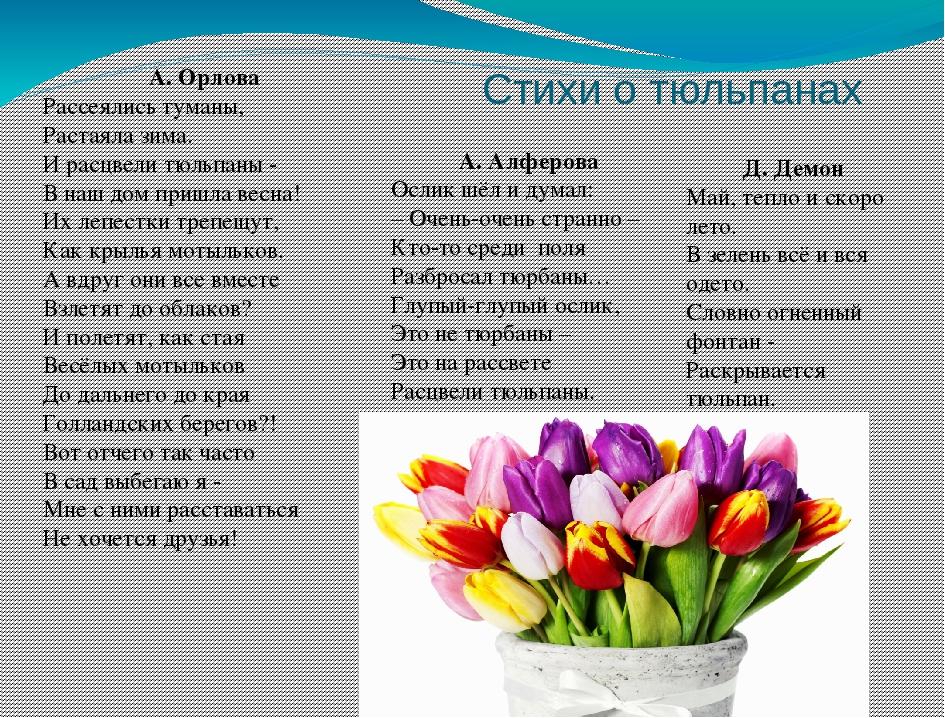 прикольные стихи к цветам иванушкин