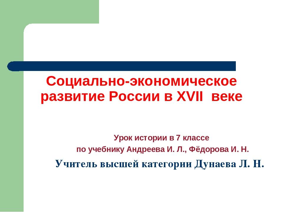 Презентация по истории России Социально экономическое развитие в  слайда 1 Социально экономическое развитие России в xvii веке Урок истории в 7 классе п