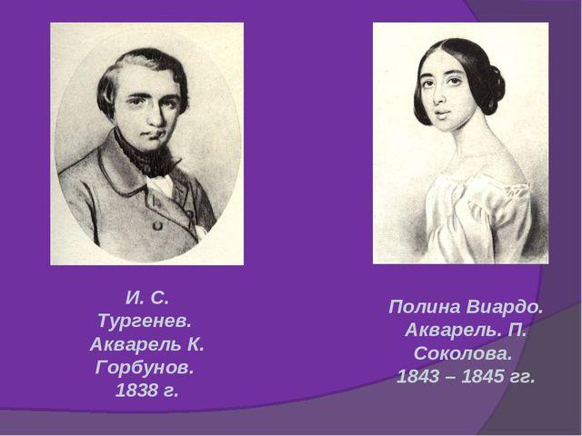 Полина Виардо. Акварель. П. Соколова. 1843 – 1845 гг. И. С. Тургенев. Акварел...