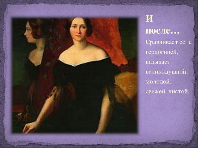 И после… Сравнивает ее с герцогиней, называет великодушной, молодой, свежей,...
