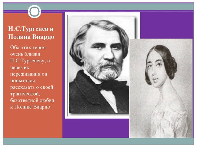 И.С.Тургенев и Полина Виардо Оба этих героя очень близки И.С.Тургеневу, и чер...