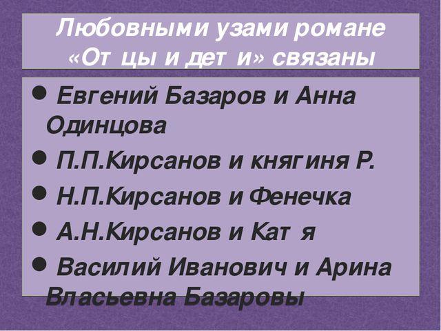 Любовными узами романе «Отцы и дети» связаны Евгений Базаров и Анна Одинцова...